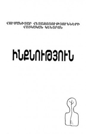 """Ежегодник АЦГИ """"Идентичность 1"""""""