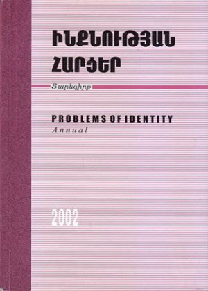 "Annual ""Problems of Identity"""