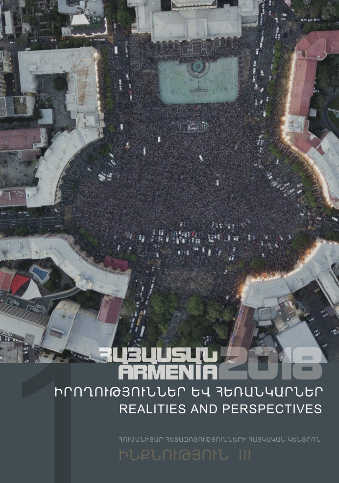 Հայաստան 2018. իրողություններ և հեռանկարներ (Ինքնություն 3)