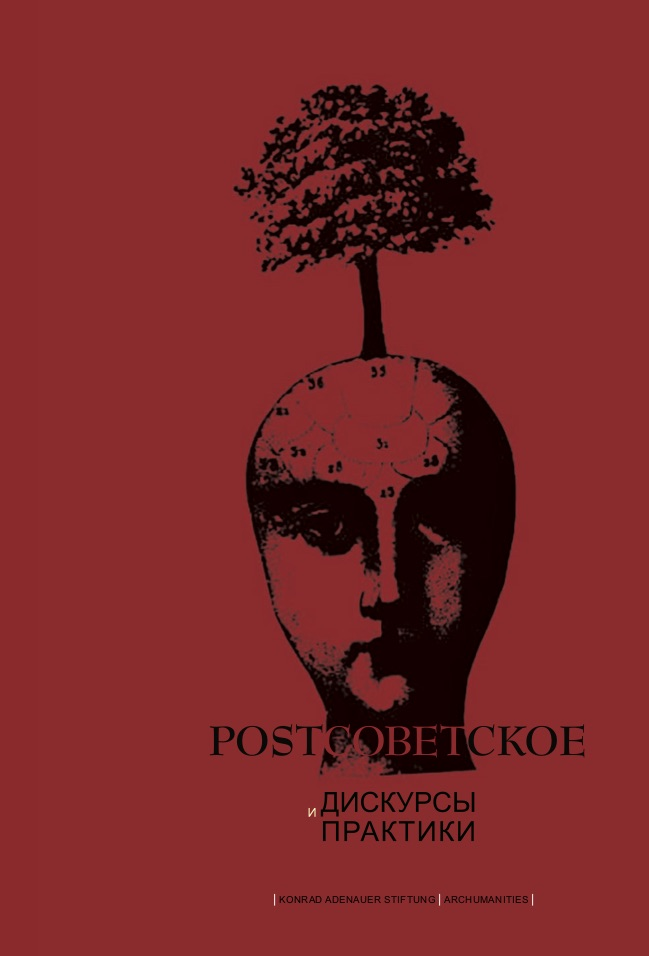 THE POST-SOVIET: DISCOURSES AND PRACTICES