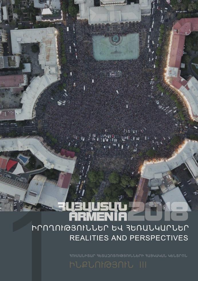 Армения 2018: реалии и перспективы (Идентичность 3)